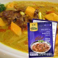 泰国佳厨酱料中国总代 印度风味肉类咖喱香料酱50g*48袋/箱