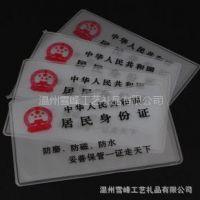 供应银行卡包 皮革 可印广告 10个卡位 卡套 身份证卡包