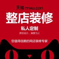 上海淘宝天猫店铺装修设计公司 旺铺装修设计