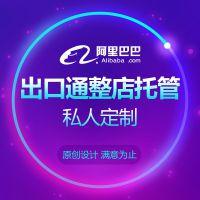 阿里巴巴出口通国际站旺铺整体托管 上海网店托管服务 排名优化