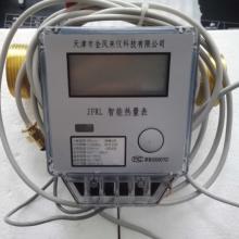 河北厂家供应DN15-DN500超声波热量表