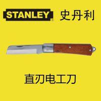 史丹利10-225-23直刃电工刀 高级锰钢坚固 红木手柄耐用