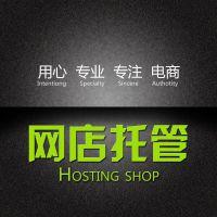 青岛富网电子商务科技有限公司网店托管外包装修上架客服优化