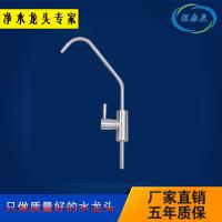 煜森泉yusenquan不锈钢304净水龙头 纯水机 超滤水嘴 2分纯水器专用