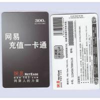 厂家设计制作印刷充值卡 刮刮充值卡设计 促销卡