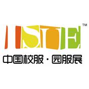 """2017上海国际校服 园服展览会""""(简称""""ISUE"""")"""