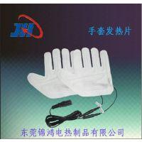 广东省JH锦鸿电热制品厂家直销手套发热片 摩托车、电动车手套保温片