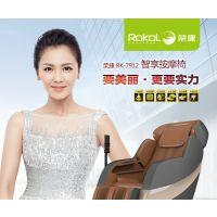 武汉荣康按摩椅RK-7912