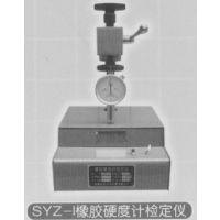 SYZ-1橡胶硬度计检定仪代理南京园太