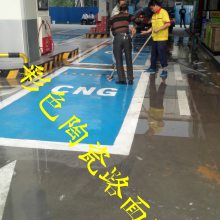 山东中石油加油站彩色警示引导路面环氧树脂胶厂家包工包料