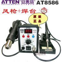 原装安泰信AT8586旋转风热风枪焊台二合一936b+858D