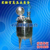 反应釜 开式反应釜 闭式反应釜 对焊法兰式反应釜