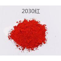 巴斯夫颜料(全网原装进口) 固美透红2030 巴斯夫K3840