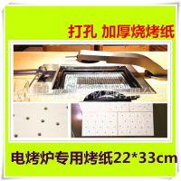 打孔加厚烤肉纸安派烤盘纸长方形电烤炉烧烤纸吸油硅油纸22*33cm