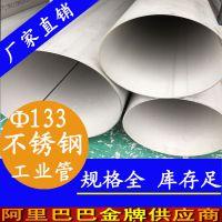 供应外径133mm不锈钢工业管,201厚壁不锈钢工业管