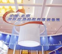 2017第四届中国国际应急抢险救援装备展