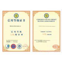 2015年湖南省企业信用等级证书