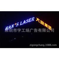 幕墙广告LED发光字大型项目 楼体大字工程 深圳10多年专业制作安装厂家 大族激光