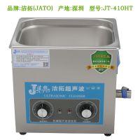 线路板超声波清洗机洁拓品牌大功率250W|大容量10L电子行业专用超声波清洗机