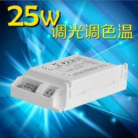 无线无级遥控调光调色温智能驱动电源  过CE  符合UL国际认证标准