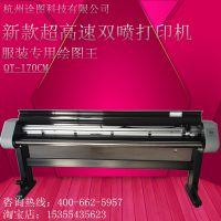 厂家直销服装绘图仪QT-TR170喷绘机双喷打印机裁床唛架机特价机