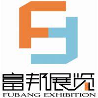 上海富邦展览有限公司