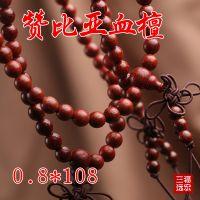 【三福远宏】赞比亚血檀 紫檀0.6*108,0.8*108佛珠批发 厂家直销
