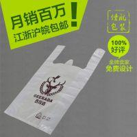 定制餐饮手提袋 外卖打包塑料袋定做 食品包装袋  广告背心袋订做