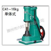 C41-16kg单体式空气锤 小型空气锤价格 《所有机床 可视频看货》