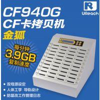 佑华CF-S9407G金狐机 CF卡拷贝机 老化测试工控CF卡 多口数批量复制工控CF卡
