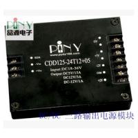 叁路输出DC/DC便装式模块电源 输出5V/12V/24V,75-125W系列