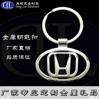 本田汽车标志钥匙扣制作厂家 4S店活动赠送金属创意小礼品定制