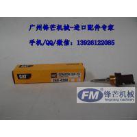 268-4360卡特水温传感器广州锋芒机械
