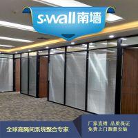 南墙供应深圳南山科技园办公室玻璃隔断墙 中空百叶款