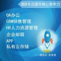 269迷你服务器+OA+CRM+HR+企业邮箱+移动办公APP手机端办公管理