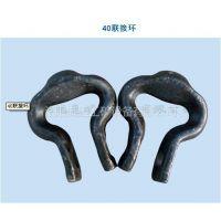 供应40T型联接环、马蹄环,煤矿专用设备SGB620/40T刮板输送机配件