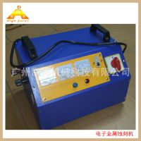 直接厂家生产欢迎定做电子金属蚀刻机一年保修