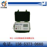 WSJ-1A 瓦斯抽放系统测定仪 瓦斯抽放系统测定仪 测量精确度高