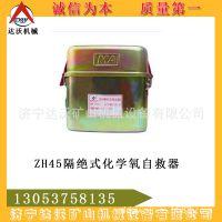 厂家供应 ZH45隔绝式化学氧            自救器