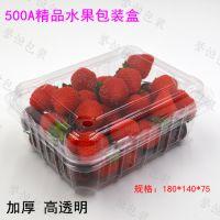 草莓盒草莓托水果盒吸塑包装盒吸塑托透明塑料装盒500克一斤装