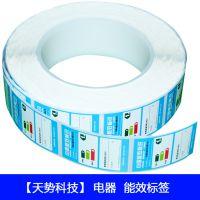 印刷电器标签|电器能效标签|必选苏州天势科技|您身边的标签印制专家!