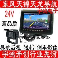 汽车导航后视系统 GPS导航显示器 倒车摄像头 货车专用配件批发