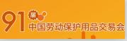 2015第91届中国成都劳动保护用品交易会