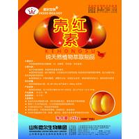 蛋鸡蛋壳颜色不好红壳蛋发白就用微尔壳红素厂家专供养殖场饲料厂