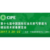 2017第十七届中国国际石油天然气管道与储运技术装备展览会