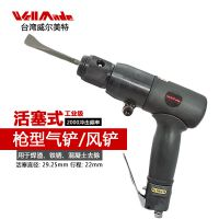 台湾进口wellmade/威尔美特 枪型气铲 工业气铲 气镐气铲 DP-0011
