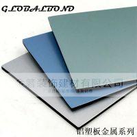 厂家直销2mm3mm4mm金属色铝塑板、3mm厚8丝内墙单色铝塑板