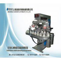 转盘式双面球体移印机 GY300-2M 上海港欣移印机
