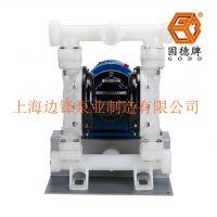 供应上海边锋固德牌电动隔膜泵DBY3-50PP电动塑料隔膜泵耐酸碱耐腐蚀化工泵