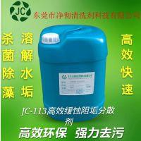 分散浆泥、防止水垢形成的水处理药剂哪里有卖叫什么名称 高效缓蚀阻垢分散剂